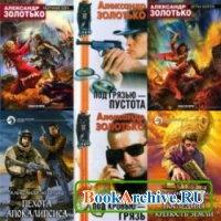 Книга Александр Золотько. Сборник из 19 книг.