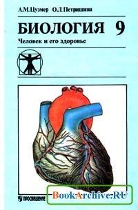 Книга Биология. Человек и его здоровье. Учебник для 9 класса общеобразовательных учебных заведений.