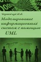 Книга Моделирование информационных систем с помощью UML