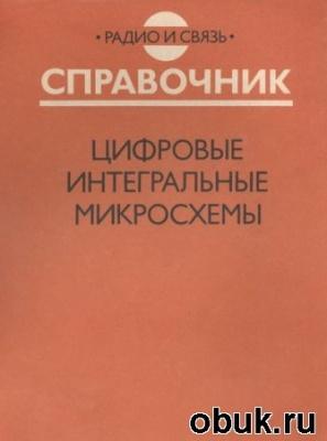 Книга Цифровые интегральные микросхемы: справочник