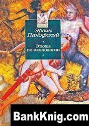 Аудиокнига Этюды по иконологии
