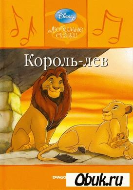 Журнал Король лев. Сказки Диснея