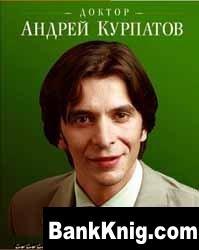 Книга 6 книг доктора Курпатова
