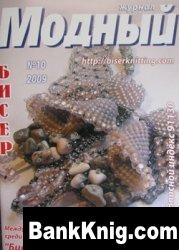 Журнал Модный журнал. Бисер №10 2009