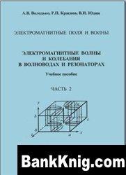 Книга Электромагнитные поля и волны. Ч.2
