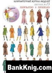 Журнал Компьютерный журнал моделей LEKO №13. Пальто + плащи.