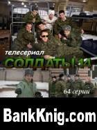 Журнал Солдат №64