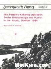 Книга The Petsamo-Kirkenes Operation: Soviet Breakthrough and Pursuit in the Arctic, October 1944 (Leavenworth Papers 17)