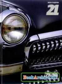 Книга о ГАЗ 21