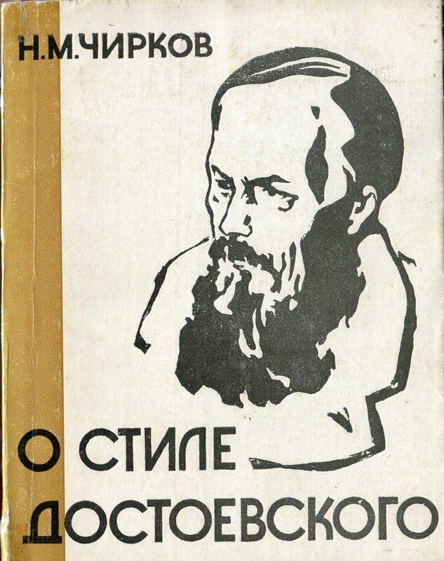 Н. М. Чирков. О стиле Достоевского. 1963