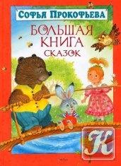 Книга Книга Большая   сказок