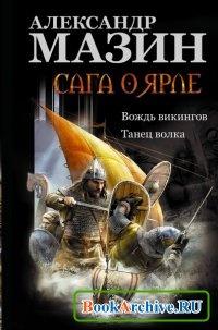Книга Мазин Александр (68 книг)