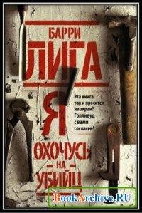 Книга Я охочусь на убийц