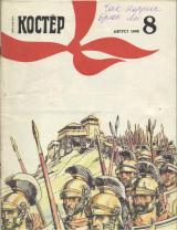 Костер 1990 № 08