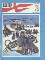 Костер 1987-02