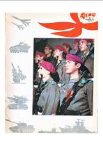 Костер 1971 № 02