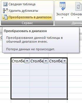 Как преобразовать таблицу Excel в диапазон данных?