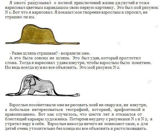 Нарисуешь удава проглотившего слона