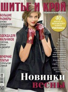 спец №3 2015 - 55 руб