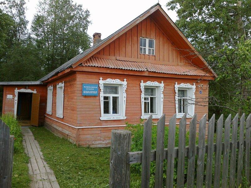Ферапонтовская сельская библиотека