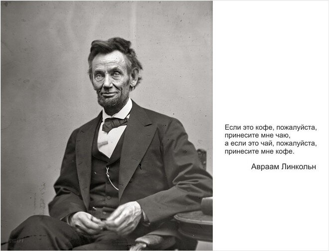 Авраам Линкольн про кофе