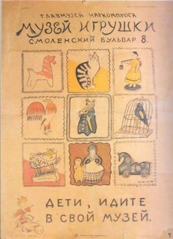 плакат музея