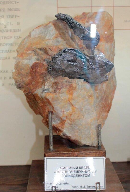 Жильный кварц с крупночешуйчатым молибденитом