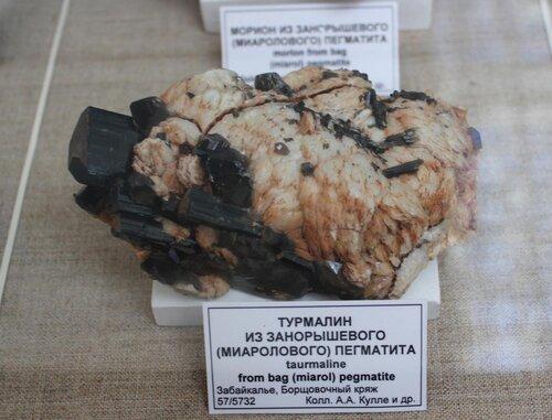 Турмалин из занорышевого (миаролового) пегматита