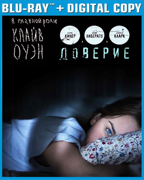 Доверие / Trust (2010/Blu-ray/BDRip 1080p/HDRip)