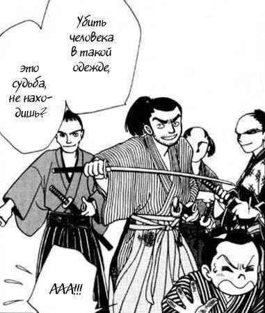 Нападение неизвестных личностей на патруль Синсэнгуми.