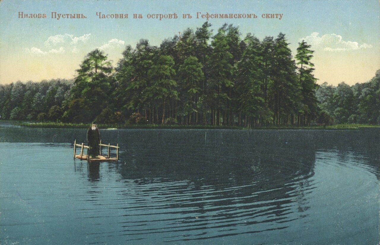 Часовня на озере в гефсиманском скиту