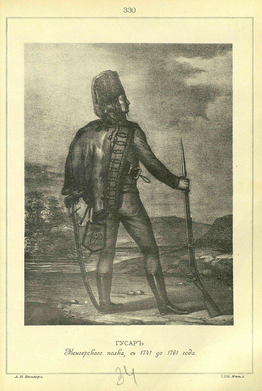 330. ГУСАР Венгерского полка, с 1741 до 1761 года.
