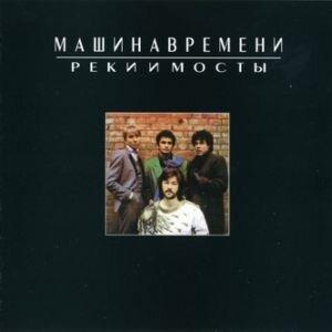 Машина Времени - Дискография (1980-2009)