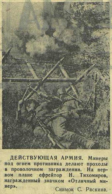 «Красная звезда», 25 июня 1943 года, как русские немцев били, потери немцев на Восточном фронте, красноармеец 1941, красноармеец ВОВ, Красная Армия, смерть немецким оккупантам