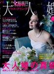 Wedding book vol.4 6/2011