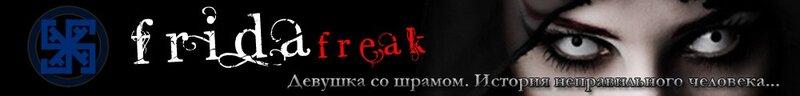 [http://fridafreak.ru/blog.php]