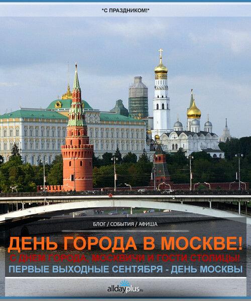 С днем города, гости и жители Москвы. Москве 864 года!