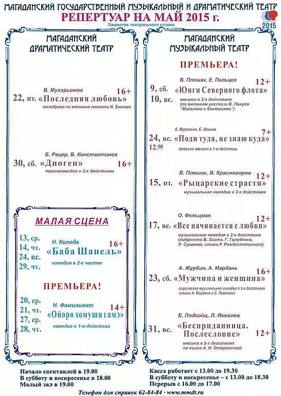 Репертуар Магаданского Музыкального Драматического Театра и театральные кадры