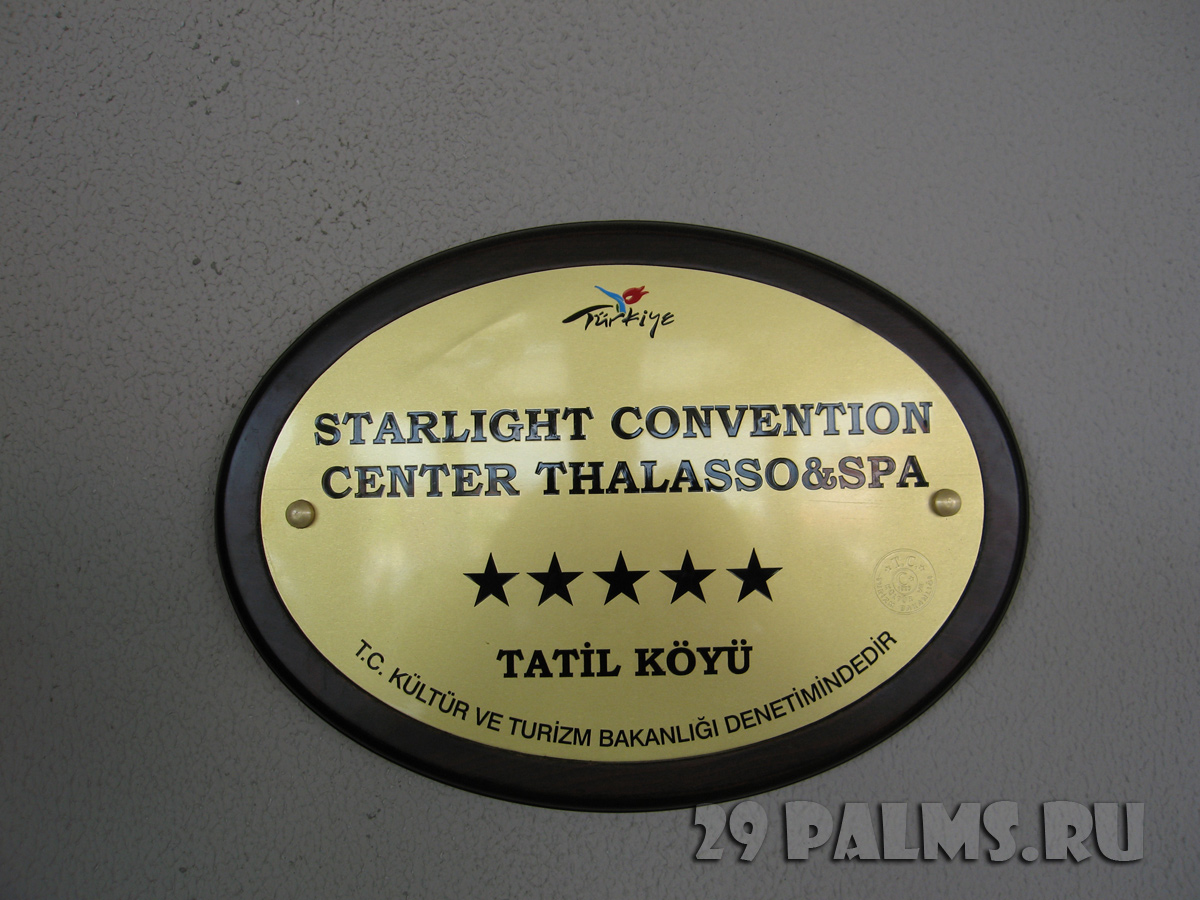 Starlight Convention Center Thalasso Spa