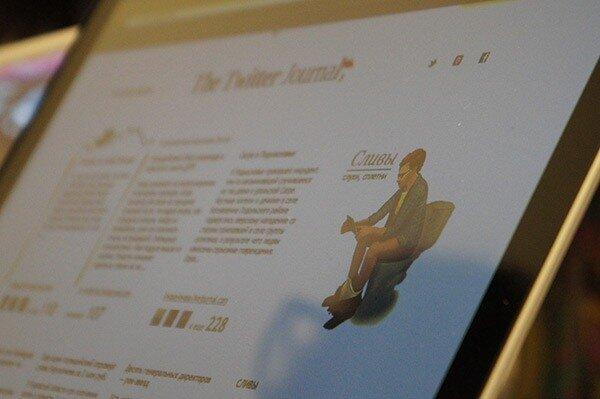 The Twitter Journal в офисе Minaev LIVE