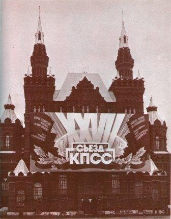плакат XXVII съезда КПСС на фасаде здания