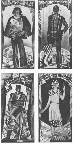 4 советских плаката одной серии о труде