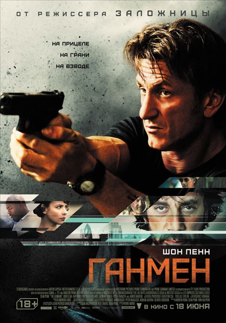 ����� ������ / The Gunman (2015)