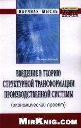 Книга Введение в теорию структурной трансформации производственной системы (экономический проект)