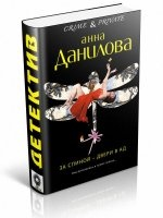 Книга Данилова Анна - За спиной – двери в ад