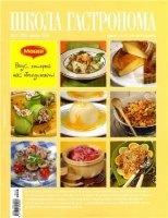 Журнал Школа гастронома №23 (декабрь 2010)