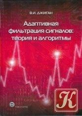 Книга Адаптивная фильтрация сигналов: теория и алгоритмы