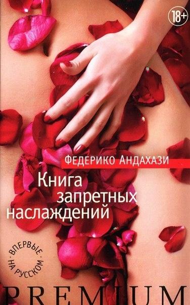 Книга Книга запретных наслаждений