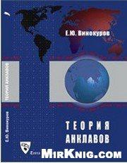 Книга Теория анклавов