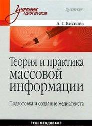 Книга Теория и практика массовой информации. Подготовка и создание медиатекста